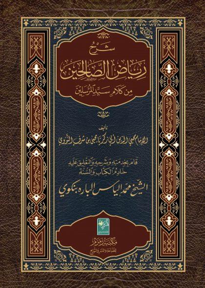 sharah-riyaz-us-saliheen-aala