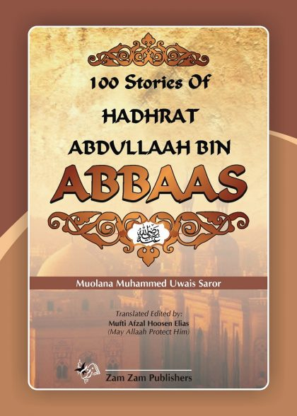 Hadhrat Abdullah Bin Abaas