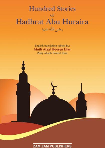 Hadhrat Abu Hurairah