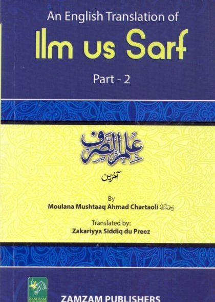 Ilm Us Sarf 2
