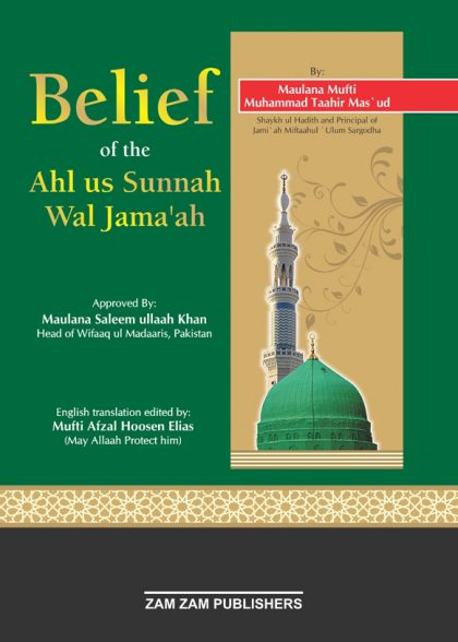 Beliefs Of The Ahl Us Sunnah Wal Jama'ah