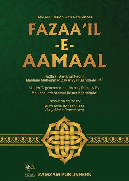 Fazaail-E-Amaal