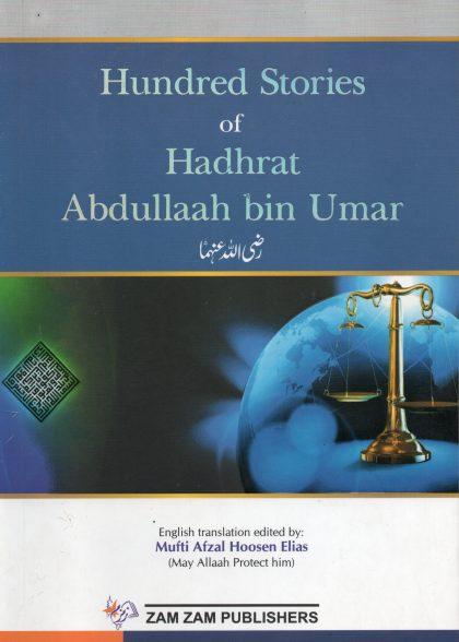 100 Stories Of Hadhrat Abdullaah Bin Umar