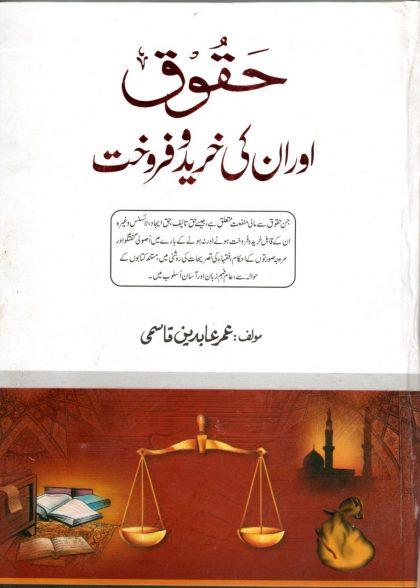 Huquq Aur Un Ki Khareed O Farokht