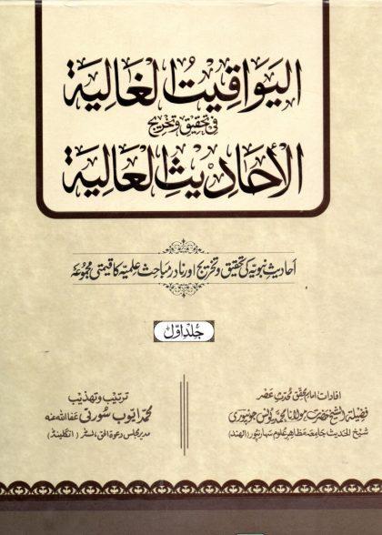 Al Yawaqiya Tul Ghaliya 4 Volumes