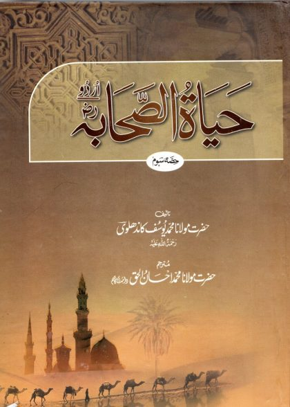 Hayat Us Sahaba 3-Volumes Sada