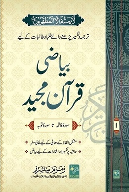 Bayaz Wala Quran Alaw 3 Volumes