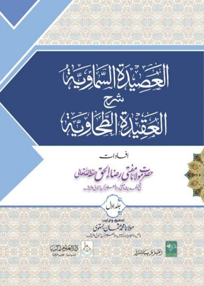 Al Aseedatul Samaviya 2 Volumes