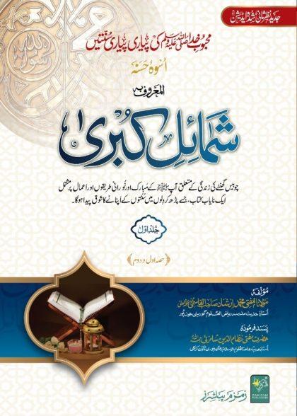 Shumail E Kubra (12-Vol in 7 Bind)