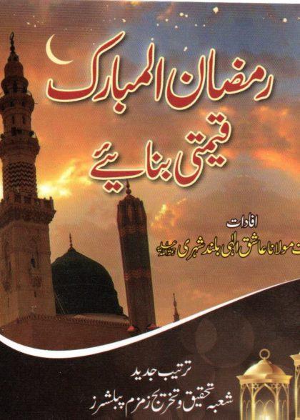 Ramadan Al Mubarak Ko Qeemti Banae
