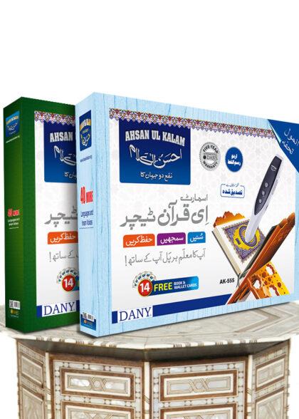 Ahsan ul Kalam AK-555 (Digital Quran)